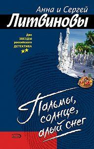 Анна и Сергей Литвиновы -Пальмы, солнце, алый снег