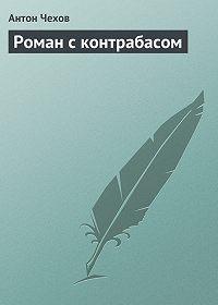 Антон Чехов -Роман с контрабасом