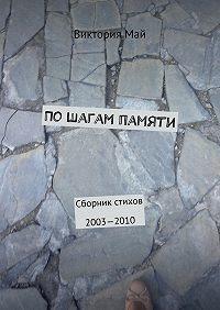 Виктория Май -По шагам памяти. Сборник стихов 2003—2010