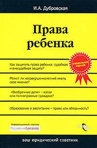 И. А. Дубровская -Права ребенка