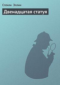 Стенли Эллин -Двенадцатая статуя