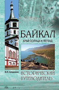 Юрий Супруненко -Байкал. Край солнца и легенд