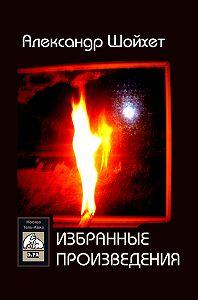 Александр Шойхет - Избранные произведения (сборник)