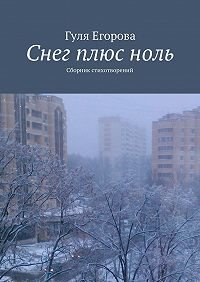 Гуля Егорова -Снег плюсноль