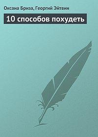 Оксана Бриза, Георгий Эйтвин - 10 способов похудеть