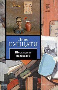 Дино Буццати -Шестьдесят рассказов (сборник)