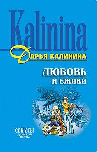 Дарья Калинина -Любовь и ежики
