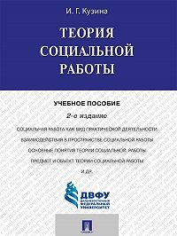 Ирина Кузина -Теория социальной работы. 2-е издание. Учебное пособие