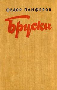 Федор Панфёров -Бруски. Книга II