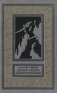 Георгий Тушкан -Друзья и враги Анатолия Русакова