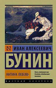 Иван Бунин -Митина любовь (сборник)