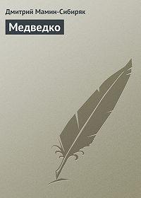Дмитрий Мамин-Сибиряк - Медведко