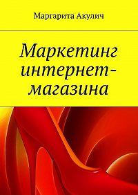 Маргарита Акулич -Маркетинг интернет-магазина