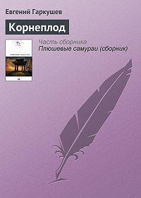 Евгений Гаркушев -Корнеплод