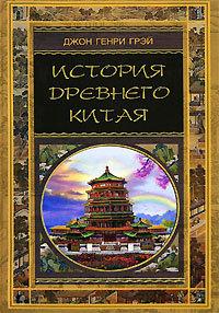 Джон Генри Грэй -История Древнего Китая