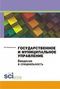 Мадина Джамалудинова - Государственное и муниципальное управление. Введение в специальность