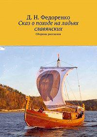 Д. Федоренко -Сказ о походе на ладьях славянских. Сборник произведений