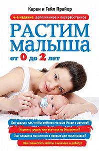 Карен Прайор -Растим малыша от 0 до 2 лет