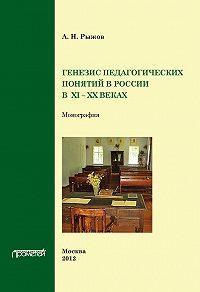 А. Рыжов - Генезис педагогических понятий в России в XI – XX вв.