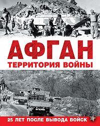 Коллектив авторов -Афган. Территория войны