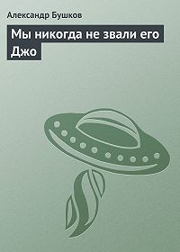 Александр Бушков -Мы никогда не звали его Джо