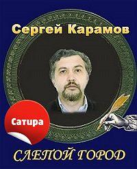 Сергей Карамов - Слепой город