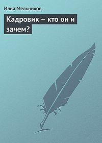 Илья Мельников -Кадровик – кто он и зачем?