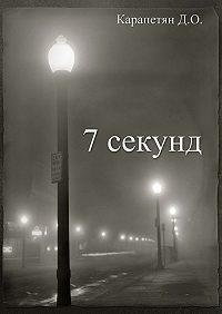 Давид Карапетян -7секунд