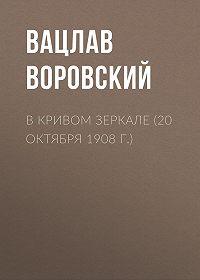 Вацлав Воровский -В кривом зеркале (20 октября 1908 г.)