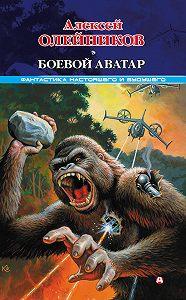 Алексей Олейников -Боевой аватар
