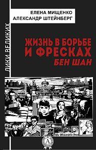 Елена Мищенко -Жизнь в борьбе и фресках. Бен Шан