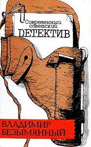 Владимир Безымянный -Тени в лабиринте