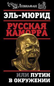 Эль Мюрид -Русская Каморра, или Путин в окружении