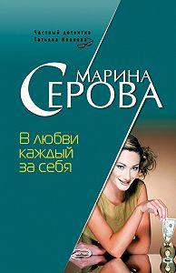 Марина Серова -В любви каждый за себя