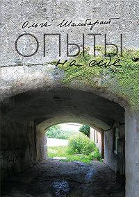 Ольга Шамборант -Опыты на себе. Сборник эссе