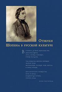 Сборник статей -Отзвуки Шопена в русской культуре