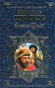 Вячеслав Шишков -Емельян Пугачев, т.1