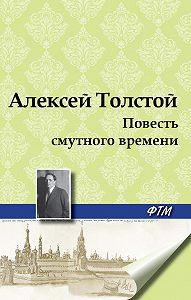 Алексей Толстой - Повесть смутного времени