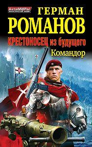 Герман Романов -Командор