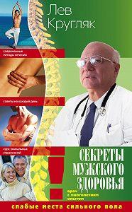 Лев Кругляк -Секреты мужского здоровья. Слабые места сильного пола