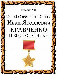 Александр Лепехин -Герой Советского Союза Иван Яковлевич Кравченко и его соратники