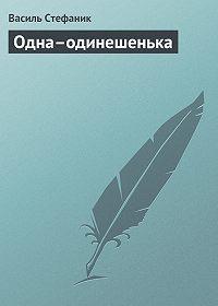 Василь Стефаник -Одна–одинешенька
