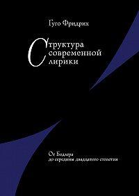 Гуго Фридрих -Структура современной лирики. От Бодлера до середины двадцатого столетия