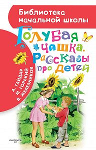 Максим Горький -Голубая чашка. Рассказы про детей