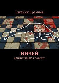 Евгений Кремнёв -Ничей. криминальная повесть