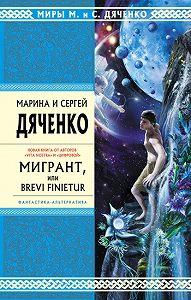 Марина и Сергей Дяченко -Мигрант, или Brevi finietur