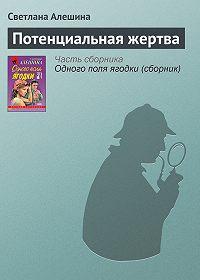 Светлана Алешина - Потенциальная жертва