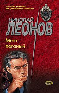 Николай Леонов -Мент поганый