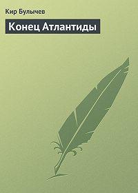 Кир Булычев -Конец Атлантиды