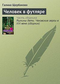 Галина Щербакова -Человек в футляре